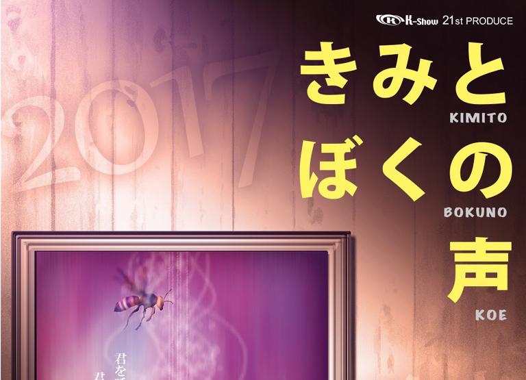 劇団K-Show 21st PRODUCE 舞台『きみとぼくの声』に出演決定!