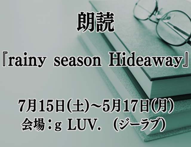 朗読『rainy season Hideaway』に出演決定!