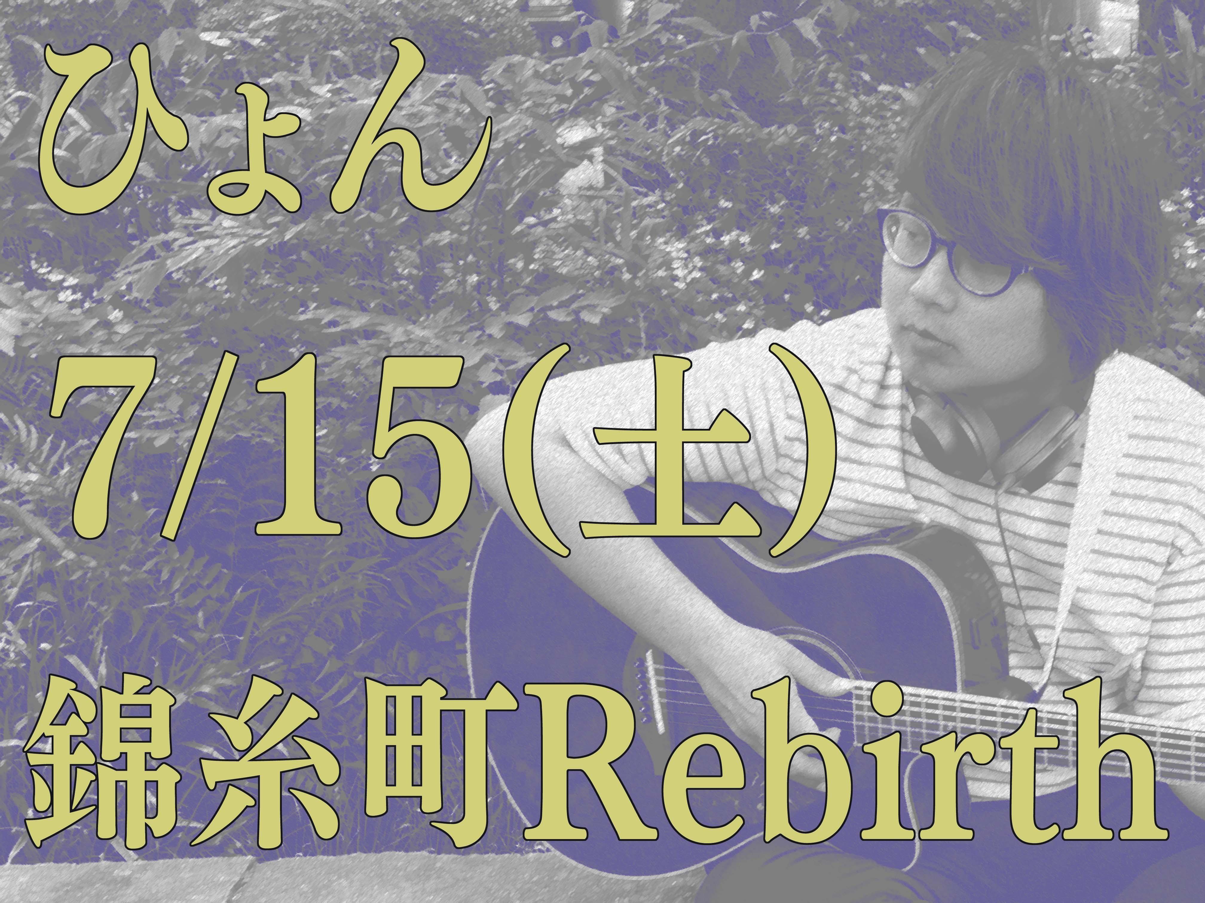 錦糸町rebirthでライブ出演決定!