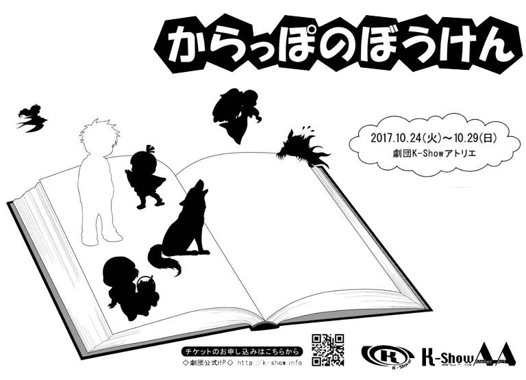 劇団K-showアトリエ公演~AtelierAct3~ 舞台『からっぽのぼうけん』に出演決定!