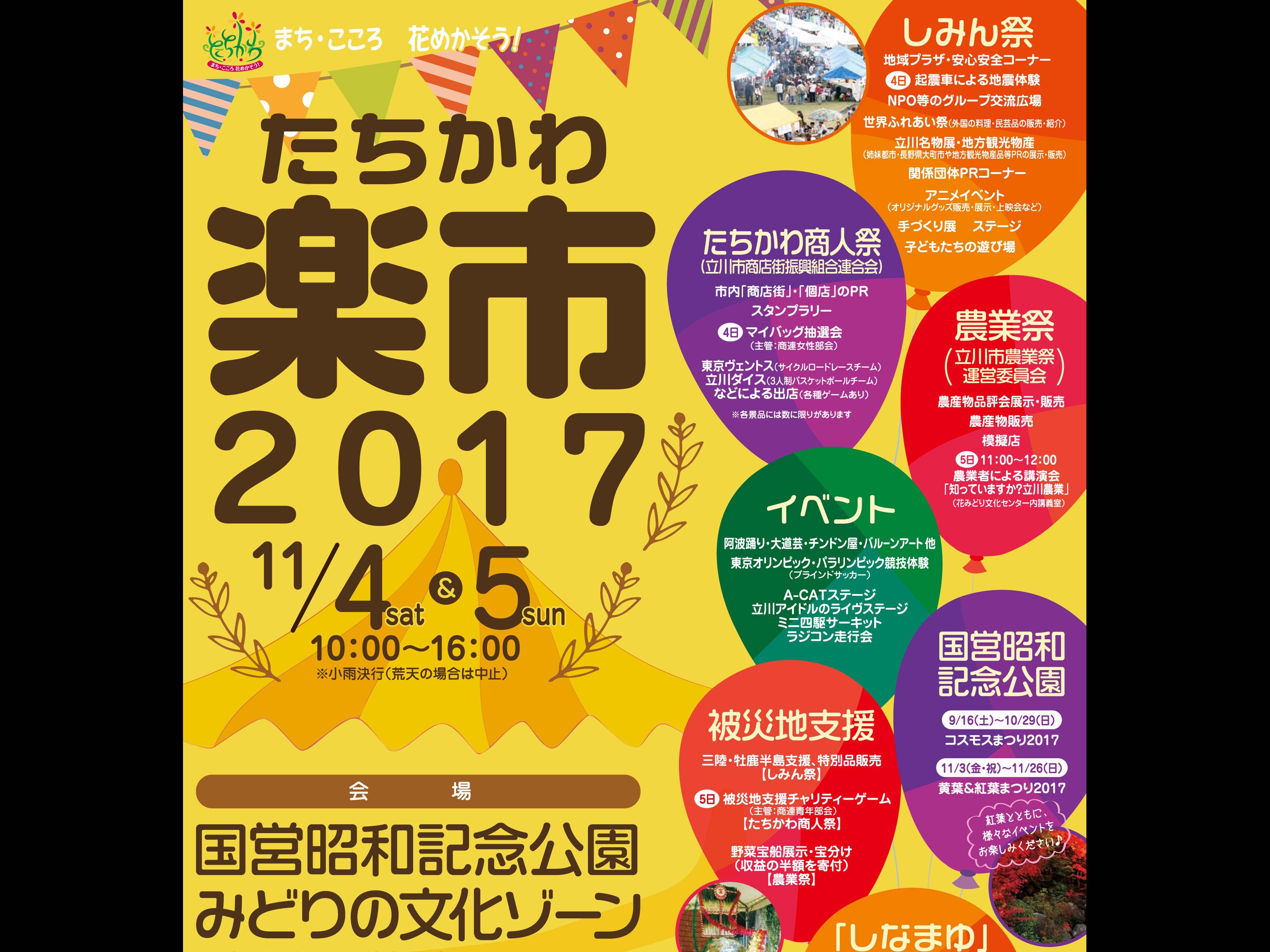たちかわ楽市2017でライブステージ開催!