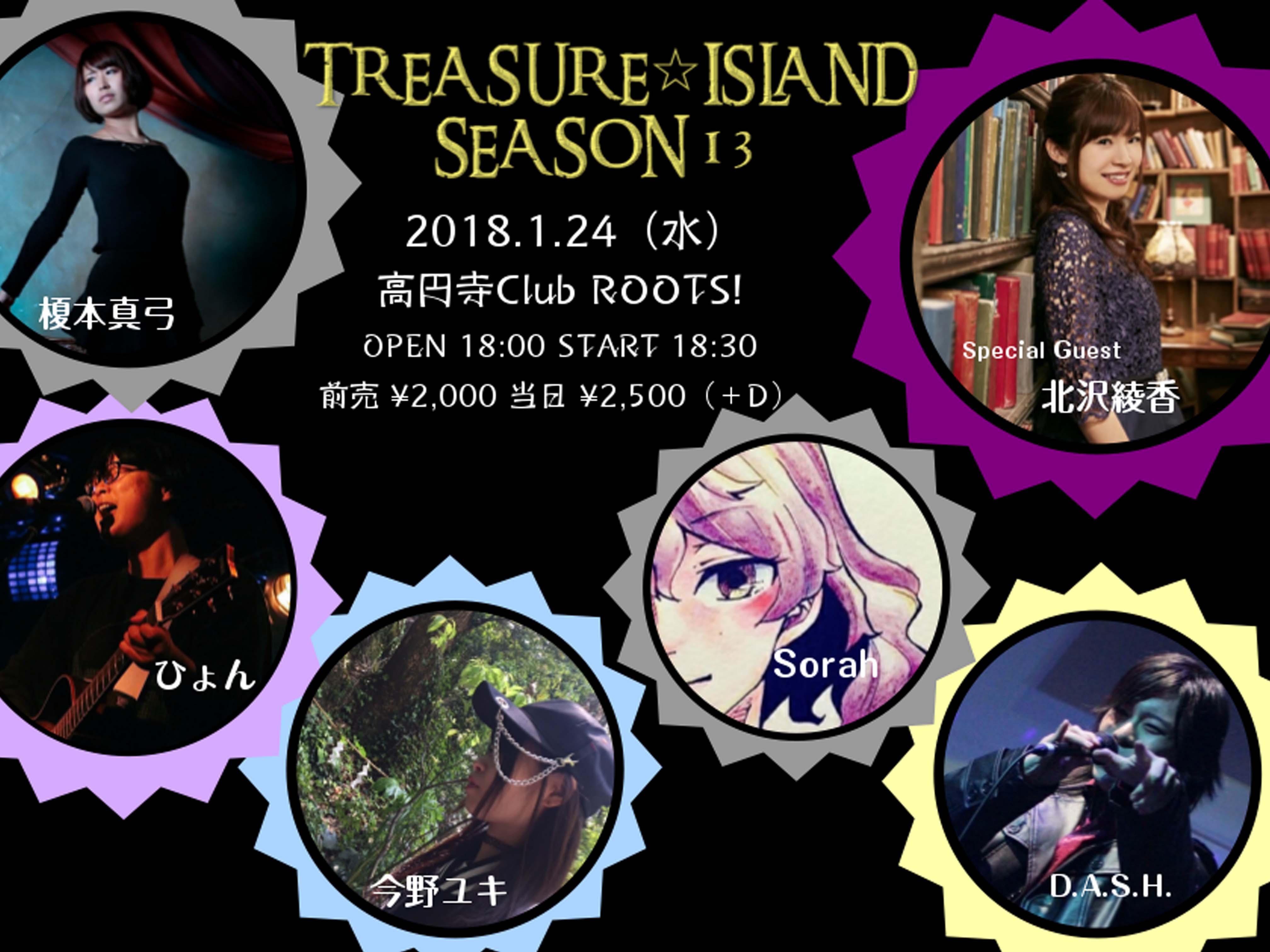 高円寺Club ROOTS!でライブ出演決定!