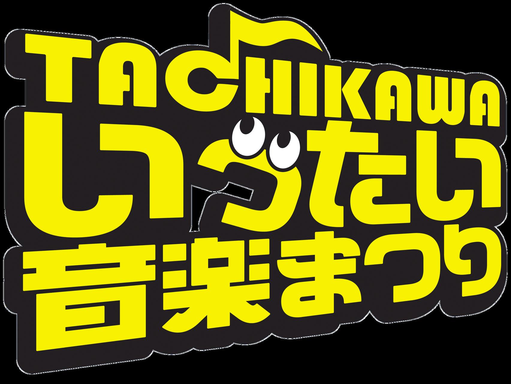 立川いったい音楽まつり2018でライブステージ開催!