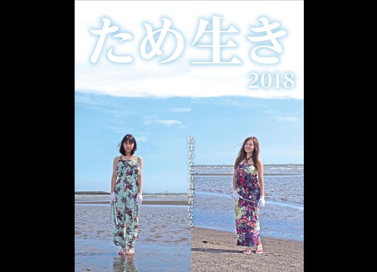 雫石 愛佳がAUBE GIRL'S STAGE 第5回公演「ため生き2018」に出演決定!