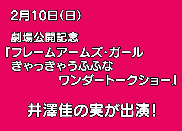 劇場公開記念「フレームアームズ・ガール きゃっきゃうふふなワンダートークショー」に井澤佳の実が出演!