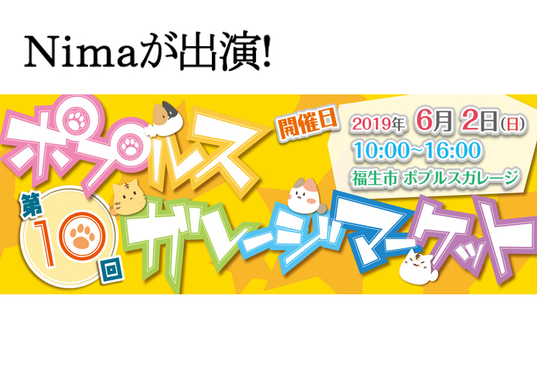 Nimaが「第10回ポプルスガレージマーケット」に出演決定!