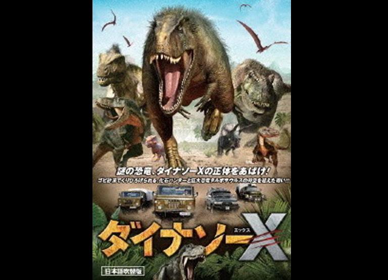 松浦秀香、葛西ことえ、雫石愛佳が「ダイナソーX(日本語吹替版)」に出演!