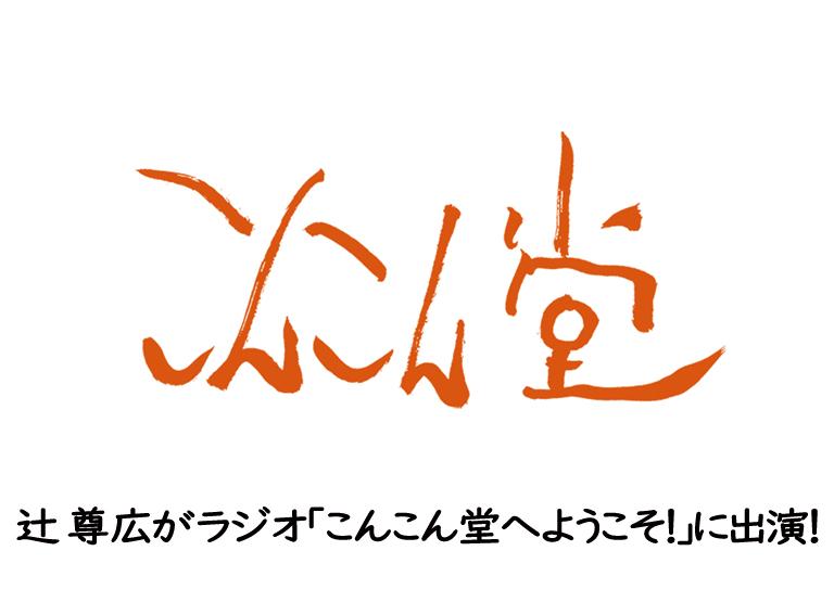辻 尊広がラジオ「こんこん堂へようこそ!」に出演!