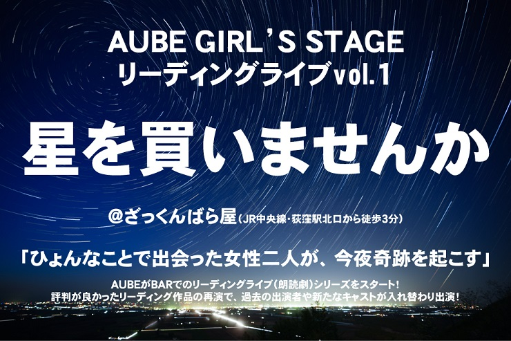 雫石 愛佳がAUBE GIRL'S STAGEリーディングライブvol.1「星を買いませんか」に出演!