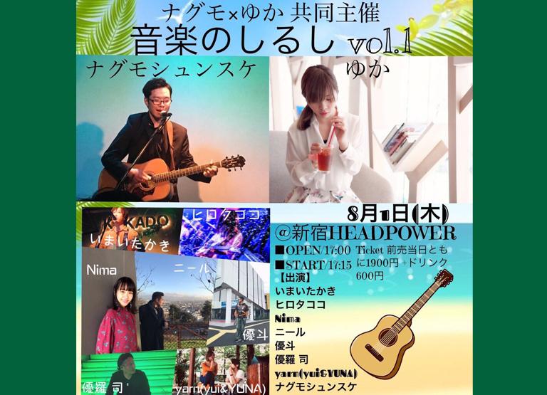 Nimaがライブイベント「音楽のしるし vol.1」に出演決定!