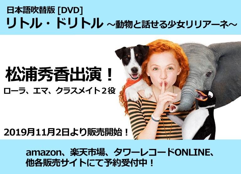 松浦秀香出演、日本語吹替版 [DVD]「リトル・ドリトル~動物と話せる少女 リリアーネ~」が各販売サイトにて予約受付開始!