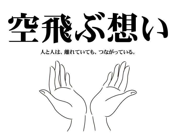 雫石愛佳・工藤沙貴がAUBE GIRL'S STAGEリーディングライブvol.2「空飛ぶ想い」に出演決定!