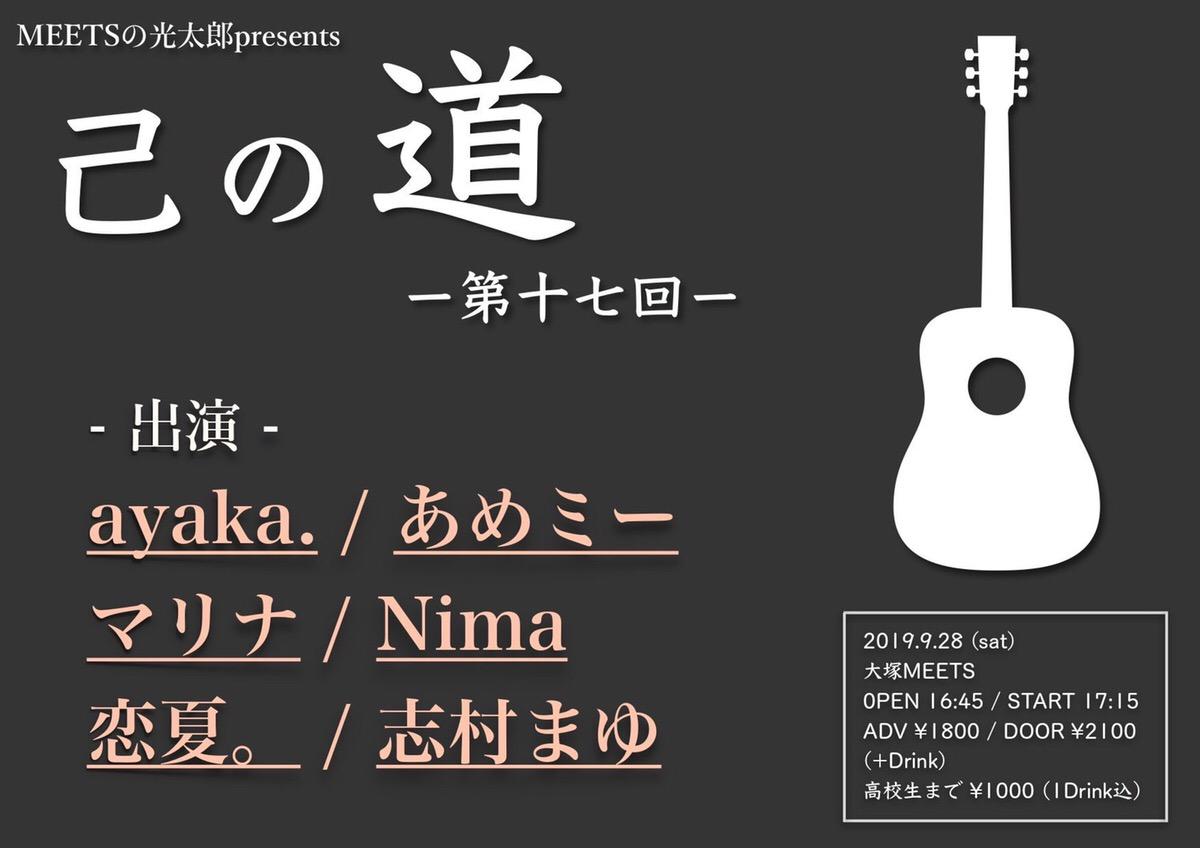 NimaがライブイベントMEETSの光太郎presents「己の道」に出演!