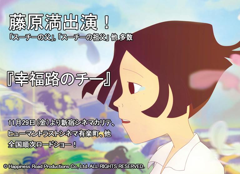 藤原 満が劇場版外画吹替えアニメ 「幸福路のチー」に 『スーチーの父』、『スーチーの祖父』役 (他多数)で出演!