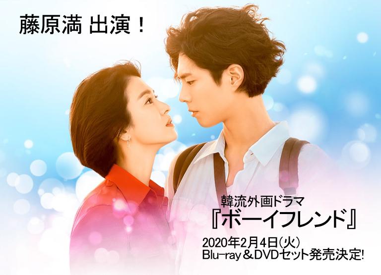 藤原 満が韓流外画ドラマ「ボーイフレンド」に『チェ・ジンチョル』役で出演!