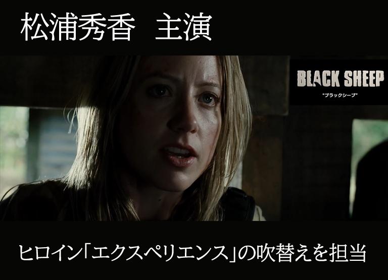 松浦秀香が外画『BLACK SHEEP』のヒロイン「エクスペリエンス」の吹替えを担当!