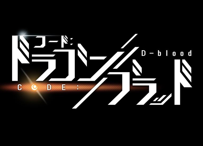 松浦秀香と藤原満が 【コード:ドラゴンブラッド】にてCVを担当!