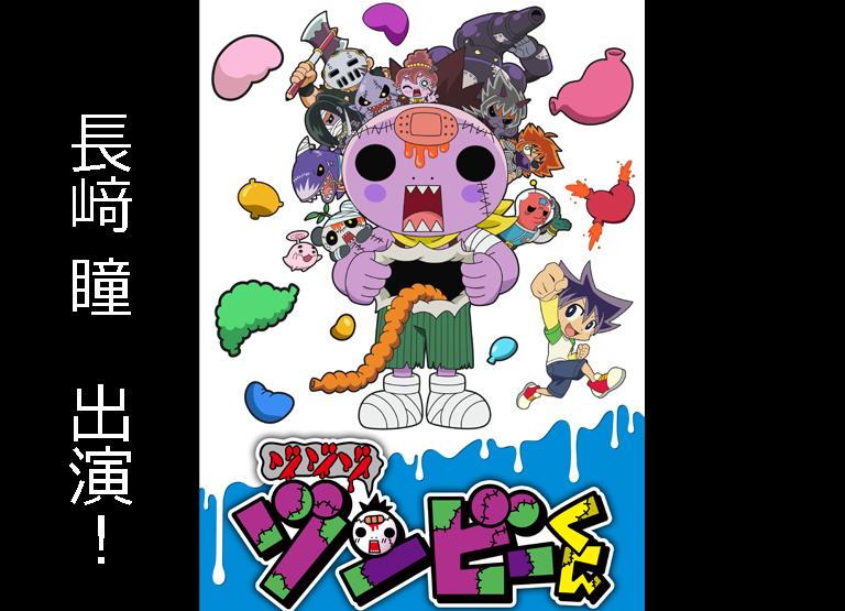 長﨑 瞳が「ゾゾゾゾンビーくん」に『ゾビーナ』役で出演!