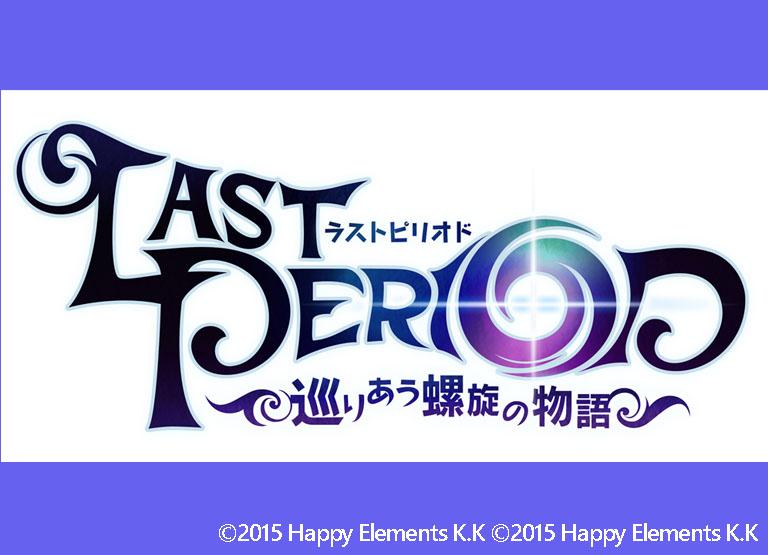藤原 満がスマホアプリゲーム(ios・Android)「ラストピリオド ~巡りあう螺旋の物語~」に『アスティルの父』、『モコロロ・エンド隊員C』役で出演!