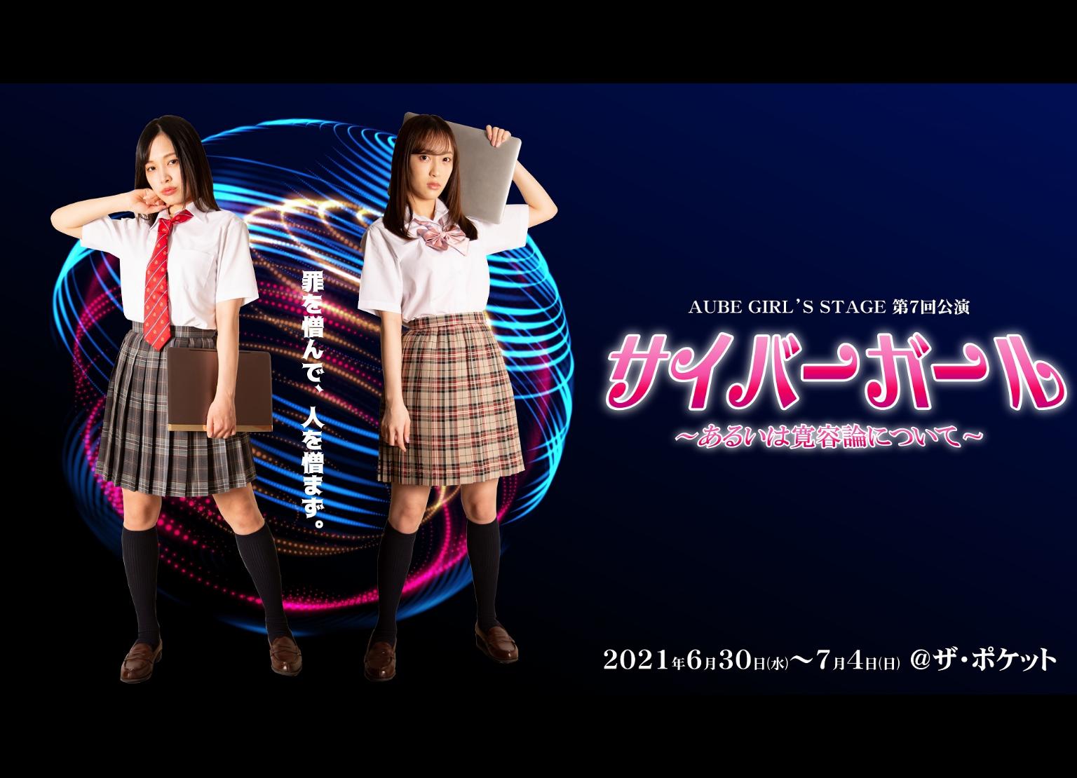 長﨑、雫石、工藤がAUBE GIRL'S STAGE 第7回公演「サイバーガール~あるいは寛容論について」に出演決定!