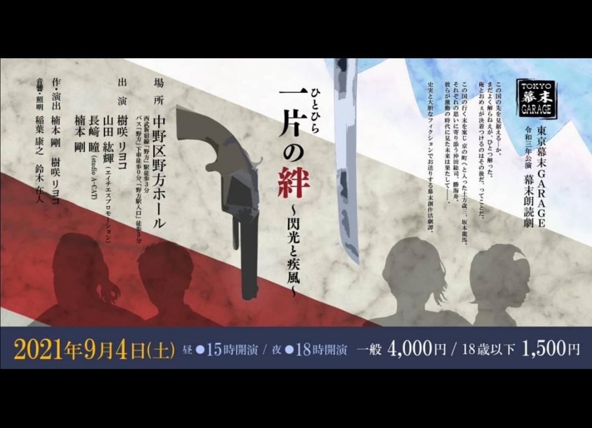長﨑瞳が東京幕末GARAGE  新作朗読劇公演「一片の絆~閃光と疾風~」に出演!
